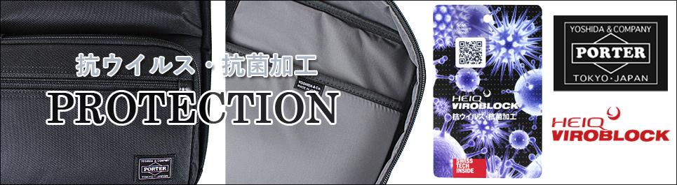 PORTER ポーター PROTECTION プロテクション