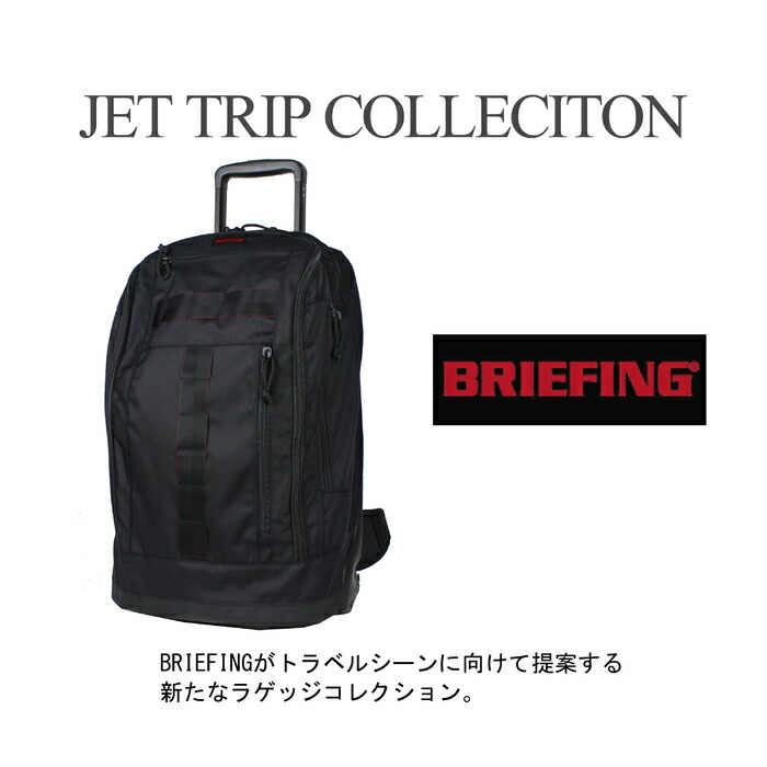BRIEFING ブリーフィング キャリーバッグ