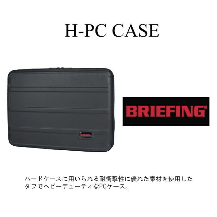 BRIEFING ブリーフィング PCケース 13インチPC対応 bra201a34