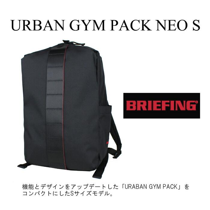 BRIEFING ブリーフィング リュックサック バックパック Sサイズ brl211p03